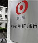 Mufg accuse une chute de 82% de son bénéfice au 4e trimestre