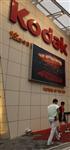 L'action kodak chute de plus de 50%, craintes de restructuration