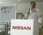 Nissan lancera un hybride rechargeable en 2015