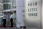 Citic avance vers l'entrée en bourse la plus attendue en chine