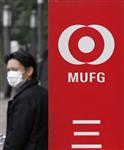 Mitsubishi ufg livre un bénéfice trimestriel en baisse de 39%
