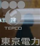 Tepco demande une injection de 9 milliards d'euros à l'etat