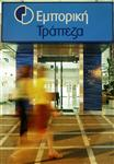 Trois banques grecques candidates pour emporiki