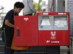 Vers une privatisation partielle de la poste au japon en 3 ans