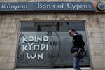 Europe : Chypre et l'union bancaire au menu de l'Ecofin à Dublin