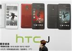 Marché : Le bénéfice net de HTC au 2e trimestre inférieur aux attentes