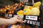 Marché : Nouveau ralentissement de l'inflation au Japon en novembre