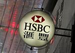 Marché : HSBC réduit sa présence dans la banque d'investissement