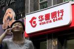 Marché : Deutsche Bank cède ses 20% de la banque chinoise Hua Xia